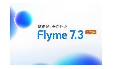 魅族16s正式发布了Flyme 7.3稳定版的更新能让手机运行更畅快