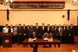 華中科技大學與華為簽署戰略合作協議 共同探索面向未來的前沿科學