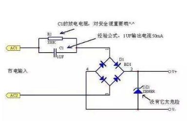 關于電容降壓電路計算(視頻分享)
