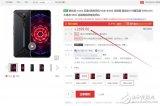 紅魔3電競手機6GB+64GB版開啟預約 售價2899元