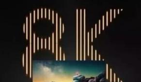 4K电视问题不断 8K乱战一触即发