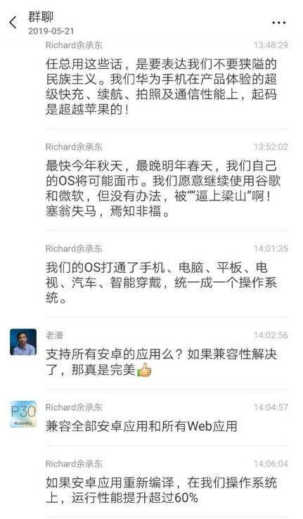 """华为余承东透露华为操作系统""""B计划"""" 最晚明年春..."""
