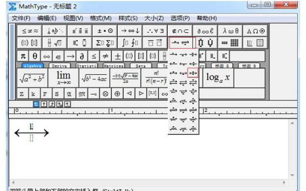 最全的MathType快捷键资料汇总免费下载