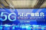 5G是促进经济社会转型升级的新引擎 意味着万物互...
