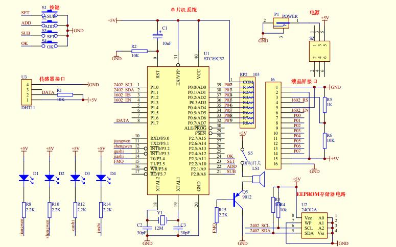 使用單片機實現溫濕度報警器的電路原理圖免費下載