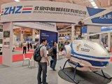 中航智亮相2019全球无人机应用防控展 展示两款...