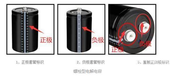 电路板电容正负极区分