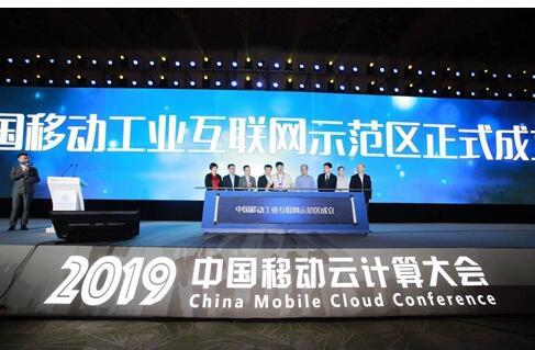 中国移动在苏州正式成立了工业互联网示范区
