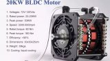 解析什么是无刷直流电机(BLDC)