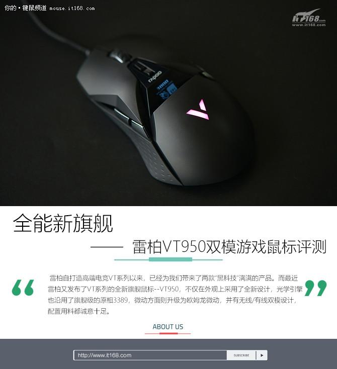 雷柏VT950双模游戏鼠标评测 到底怎么样
