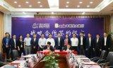 科大讯飞和光大银行签署战略合作协议 推动光大银行信息技术创新发展
