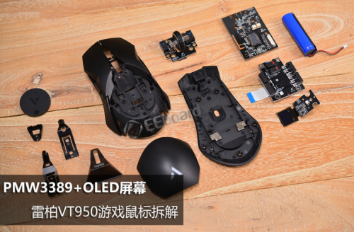 雷柏VT950游戏鼠标拆解 内部做工用料究竟如何