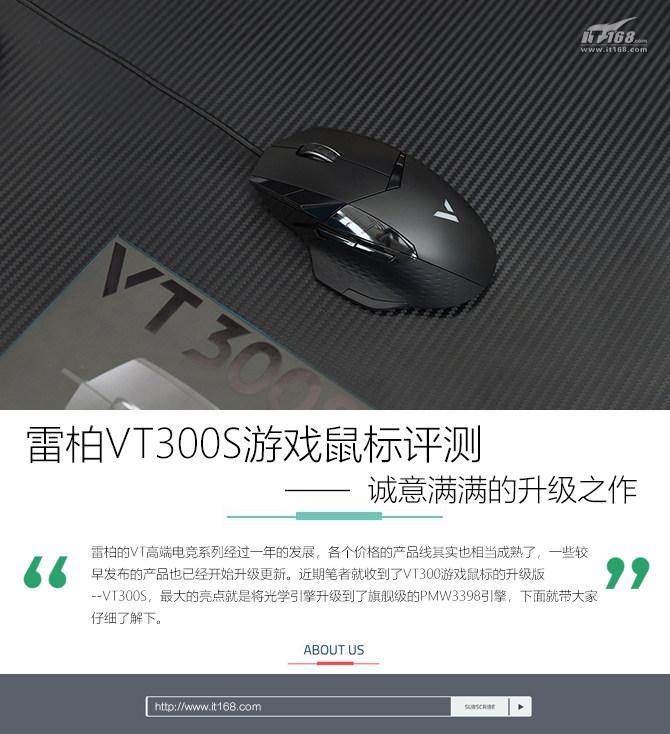 雷柏VT300S游戏鼠标评测 性能足以比肩顶级游戏鼠标