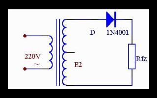 什么是半波整流電路