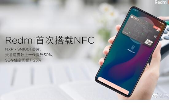 紅米K20將是第一款搭載NFC的Redmi手機
