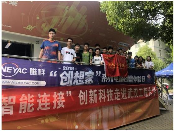 炫酷大篷车开进武汉工程大学,唯样带你玩转创新科技
