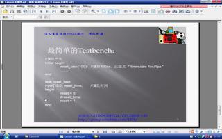 深入浅出玩转FPGA视频:简单的Testbench设计