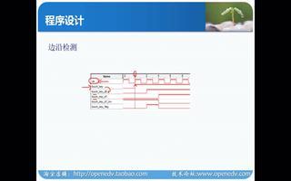 正点原子FPGA之基础外设:程序设计