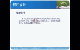 正点原子FPGA之基础外设:红外遥控实验