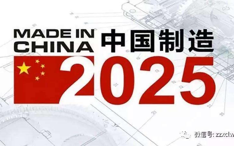 中国制造2025迫在眉睫,传统制造企业该如何转型?