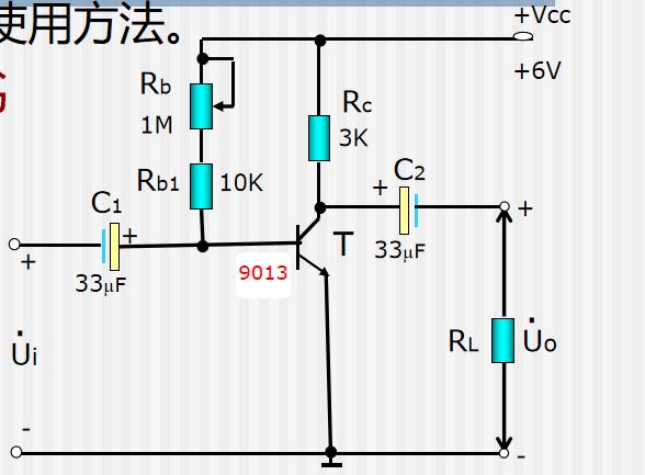 模拟电路实验教程之晶体管放大器的详细资料说明