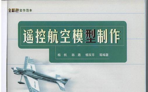 遥控航空模型制作PDF电子书免费下载