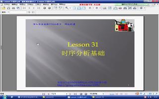 FPGA視頻教程:時序分析基礎