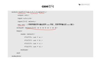 數字設計FPGA應用:case語句