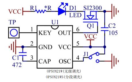 OPSUN21W和OPSUN21WS单键单输出LED调光触摸芯片的数据手册免费下载
