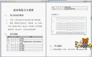 FPGA之流水线练习3:设计思路