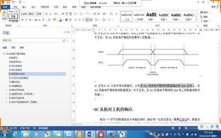 FPGA进阶教程:IIC协议若干基础概念