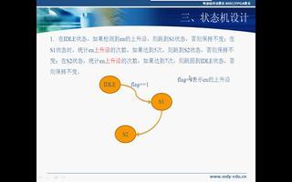 FPGA之状态机练习:设计思路(4)