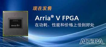 Altera发售Arria V FPGA 满足用户各类设计需求