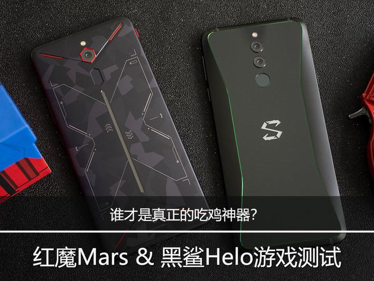 紅魔Mars和黑鯊Helo哪個好
