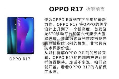OPPOR17拆解 是一部内外兼修特色鲜明的手机
