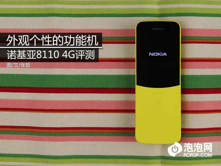 诺基亚81104G评测 复刻手机的典范