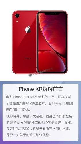 iPhoneXR拆解 内部构造究竟怎么样