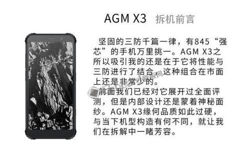 AGMX3拆解 做工及性能表现都无可挑剔