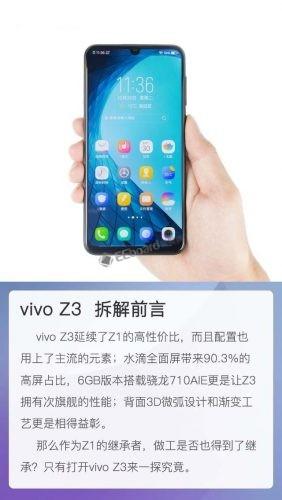 vivoZ3拆解 整体拆解难度不大
