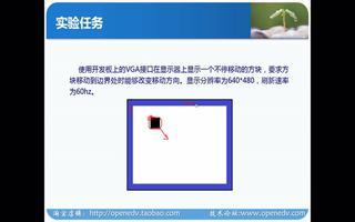 正点原子FPGA实战篇:VGA方块移动实验