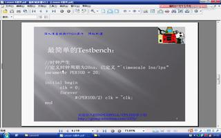 FPGA视频教程:简单的Testbench设计