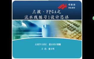 FPGA之流水线练习1:设计思路