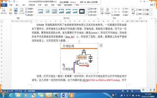 FPGA进阶教程:SDRAM数据存储器的介绍