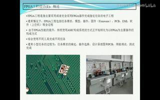 至芯科技:FPGA教学视频(5)