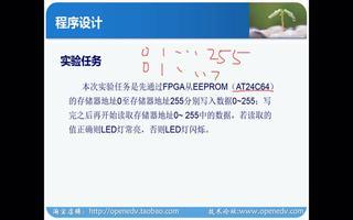 正点原子开拓者FPGA:EEPROM读写测试实验(2)
