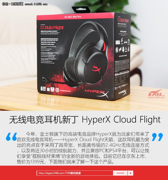 HyperXCloudFlight评测 在无线领...