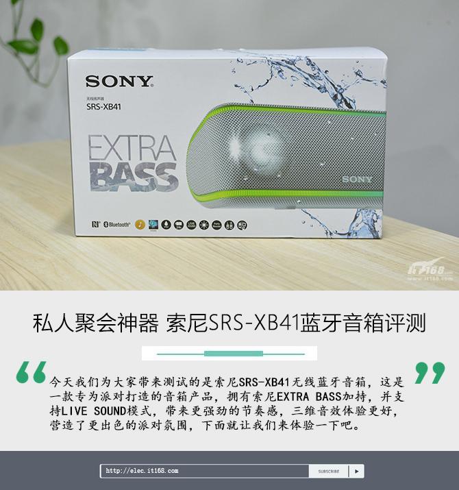 索尼SRS-XB41蓝牙音箱评测 可以说是专为Party设计