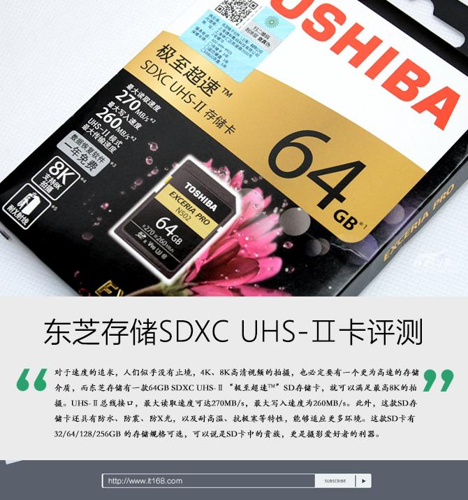 东芝存储64GBSDXCUHS-Ⅱ卡评测 对于有高清摄影需求的朋友是一个必备的利器