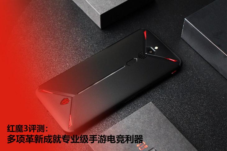 紅魔3評測 為手游電競而生的產品