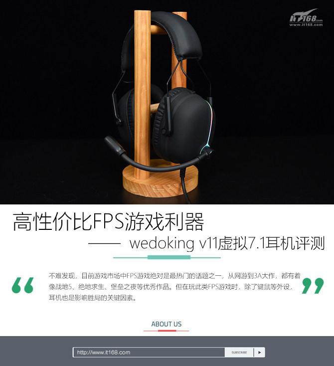 wedokingv11虚拟7.1耳机评测 性价比...